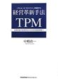 経営革新手法 TPM ドラッカーの「マネジメント」を実践する 全員参加の