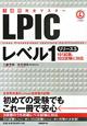 LPICレベル1 3週間完全マスター リリース3 101試験,102試験に対応