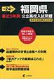 福岡県 公立高校入試問題 最近5年間 CD付 平成24年