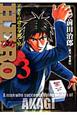 HERO-ひろ- アカギの遺志を継ぐ男 (3)