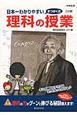日本一わかりやすい 理科の授業 まつがく式 1分野