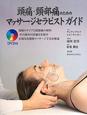 頭痛・頚部痛のためのマッサージセラピストガイド DVD付 頭痛のタイプと頸部痛の原因その痛みの評価法を紹介