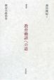 教育勅語への道<増補版> 教育の政治史
