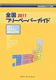 全国フリーペーパーガイド 2011 雑誌新聞総かたろぐ別冊