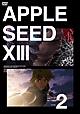 アップルシードXIII vol.2