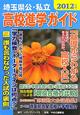 埼玉県公・私立 高校進学ガイド 2012