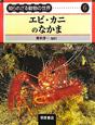 エビ・カニのなかま 知られざる動物の世界6