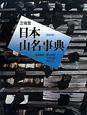 三省堂 日本山名事典<改訂版>