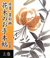 水墨・墨彩画 花木のお手本帖(上)