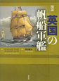 図説・英国の帆船軍艦