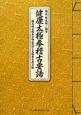健康太極拳稽古要諦 楊名時太極拳の秘必用法と太極拳古典文献