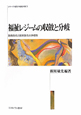 福祉レジームの収斂と分岐 シリーズ・現代の福祉国家9 脱商品化と脱家族化の多様性