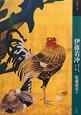 もっと知りたい 伊藤若冲<改定版> 生涯と作品