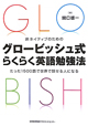 グロービッシュ式 らくらく英語勉強法 非ネイティブのための たった1500語で世界で話せる人になる