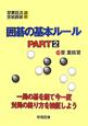 囲碁の基本ルール 一局の碁を経て今一度対局の終わり方を検証しよう(2)