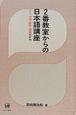 2番教室からの日本語講座 方言・地名・語源のなぞ