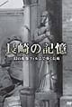 長崎の記憶 幻の原爆フィルムで歩く長崎