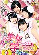 美女学 Vol.12