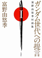 ガンダム世代への提言 富野由悠季対談集(1)