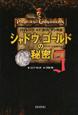 シャドウ・ゴールドの秘密 パイレーツ・オブ・カリビアン外伝(5)