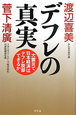 デフレの真実 大震災で日本経済はデフレ脱却できるか