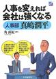 人事を変えれば会社は強くなる 人事部 真嶋潤平