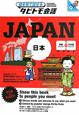 絵を見て話せるタビトモ会話 日本 英語+日本語
