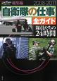 自衛隊の仕事全ガイド 隊員たちの24時間 Welfare Magazine総集編 2008-