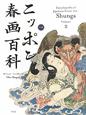 ニッポン春画百科(下)