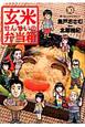 玄米せんせいの弁当箱 (10)