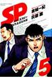 SP 警視庁警備部警護課第四係 (5)