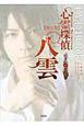 心霊探偵八雲 魂をつなぐもの<舞台版> DVD BOOK