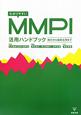 MMPI活用ハンドブック わかりやすい 施行から臨床応用まで