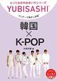 韓国×K-POP ワンテーマ指さし会話