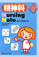 精神科Nursing Note 精神科看護手帳