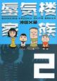 蜃気楼家族 (2)