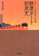 鉄道ルート形成史 もう一つの坂の上の雲
