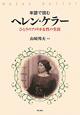 ヘレン・ケラー 年譜で読む ひとりのアメリカ女性の生涯