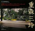 重森三玲 シリーズ京の庭の巨匠たち1