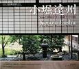 小堀遠州 シリーズ京の庭の巨匠たち3 気品と静寂が貫く綺麗さびの庭