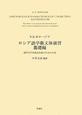ロシア語学術文体演習 基礎編 語学文学系論文作成のための10章