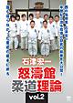 石津宏一 怒濤館柔道理論 VOL.2