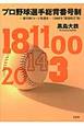 "プロ野球選手総背番号制<2008年""開幕時点""版> 番号別イメージ変遷史"