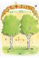 二本の木のおはなし 樹美ちゃんと樹樹くんの一年