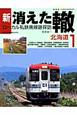 新・消えた轍 ローカル私鉄廃線跡探訪 北海道 (1)