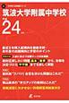 筑波大学附属中学校 平成24年