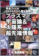 プラズマ宇宙論&太陽系超先端情報 完全ファイルNASAがひた隠す衝撃の 【特別バージョン】ASUKA AMAZING FI