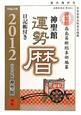 神聖館 運勢暦 日記帳付き 平成24年