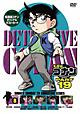 名探偵コナン PART19 vol.8