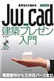 Jw_cad 建築プレゼン入門 高校生から始める CD-ROM付 模型製作から3次元パースまで